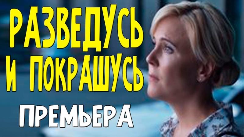 Чудотворный фильм с Куликовой РАЗВЕДУСЬ И ПОКРАШУСЬ Русские мелодармы новинки
