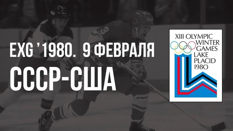 09.02.1980. СССР - США. Выставочный матч