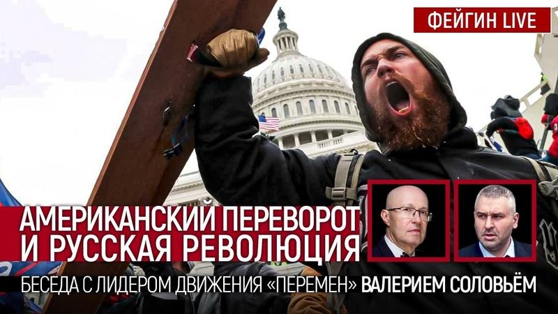 Американский переворот и русская революция Беседа с лидером движения Перемен @Валерий Соловей
