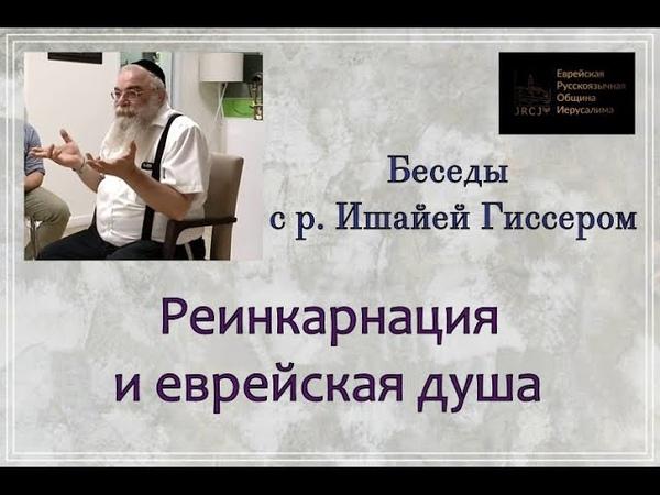 Р Ишайя Гиссер Реинкарнация и еврейская душа