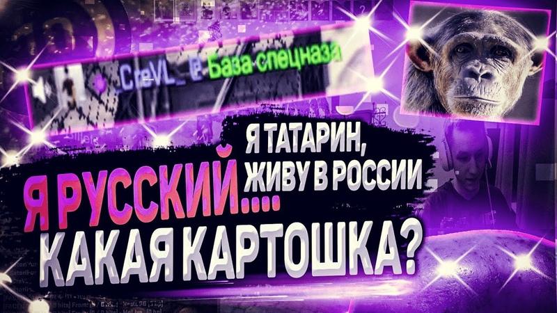 Я РУССКИЙ Я ТАТАРИН В РОССИИ ЖИВУ КАКОЙ КАРТОШКА 3K ELO FACEIT 2021 CS GO