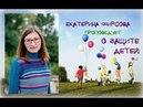 О защите детей - Екатерина Фирсова