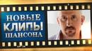 НОВЫЕ КЛИПЫ ШАНСОНА. Выпуск №3. Видео Альбом. Сборник 2020. 12