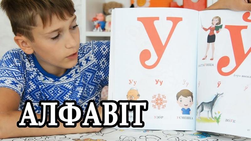 Беларускі алфавіт. Беларуская азбука. Вучымся чытаць.