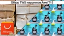 Обзор TWS наушников Awei T15 Обзор