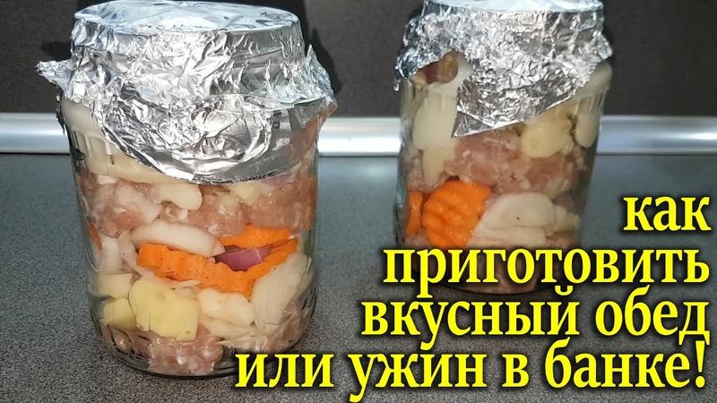 Банка и фарш 2 литра вкусной еды без лишней возни и грязи Обед или ужин для большой семьи