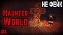 ПРОКЛЯТЫЙ Haunted World ВЕРНУЛСЯ! / Реальная Мистика - Майнкрафт Расследование