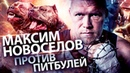 Бой Максима Новоселова против Двух питбулей. Обращение Артема Тарасова к Эдварду Билу.