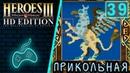 Герои Меча и Магии 3 Возрождение Эрафии - Прохождение. Часть 39 На крыльях войны