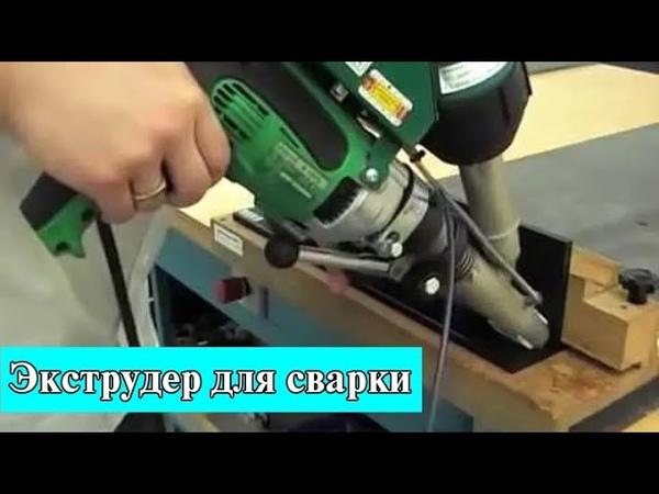 Ручной сварочный экструдер DOHLE Mini Air CS ExOn 1A