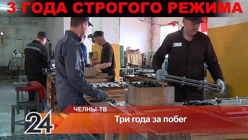 Три года строгого режима получил заключенный который сбежал с одного из предприятий Челнов