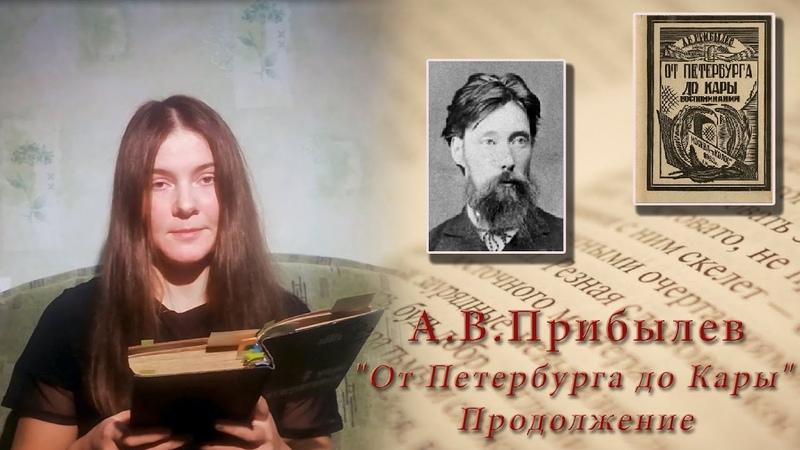 Александр Прибылёв. От Петербурга до Кары (продолжение).