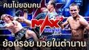 Турнир Max Muay Thai, 03.04.21, все бои