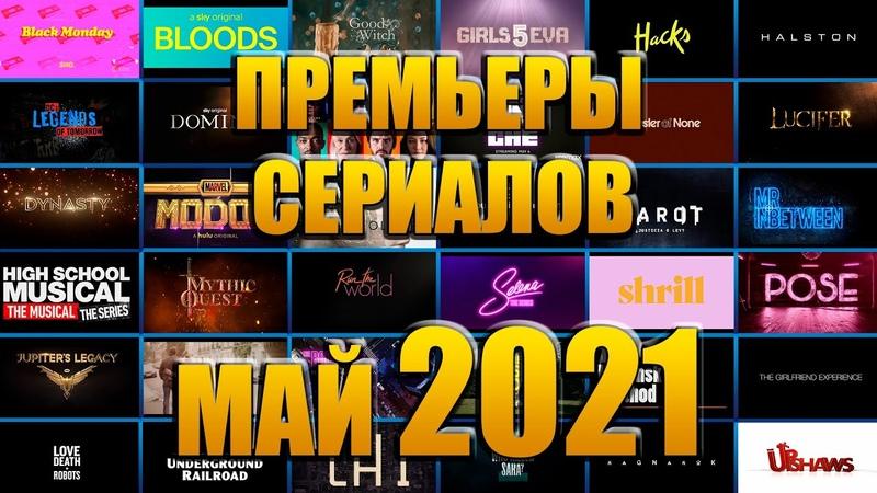 СЕРИАЛЬНЫЕ ПРЕМЬЕРЫ МАЯ 2021 - 36 СЕРИАЛОВ 8 СЕРИАЛОВ АПРЕЛЯ.