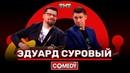 Камеди Клаб «Эдуард Суровый» Гарик Харламов, Тимур Батрутдинов