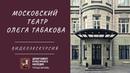 Владимир Машков Московский театр Олега Табакова