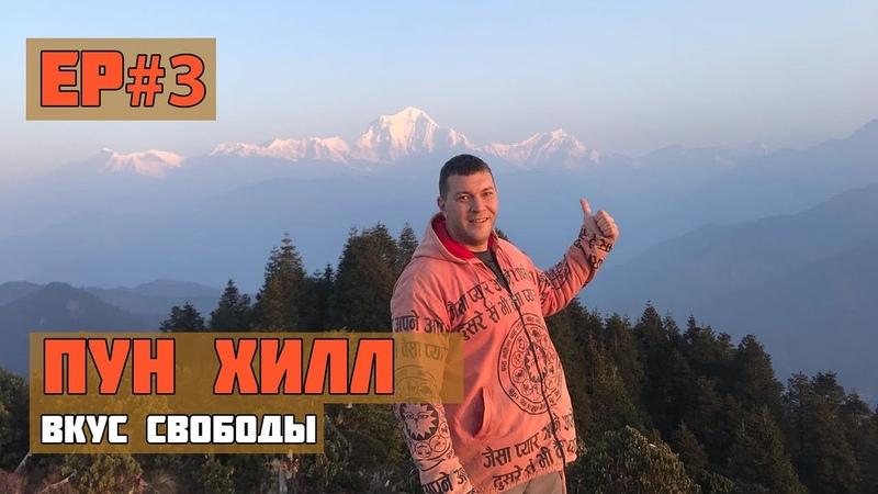 Мы забрались на вершину Гималаев!