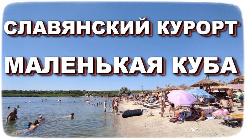 СЛАВКУРОРТ | Солёные озёра | Маленькая Куба | Озеро Горячка