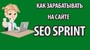 Регистрация и заработок без вложений на сайте Seosprint в 2021 году