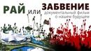 РАЙ ИЛИ ЗАБВЕНИЕ Жак Фреско Проект Венера документальный фильм