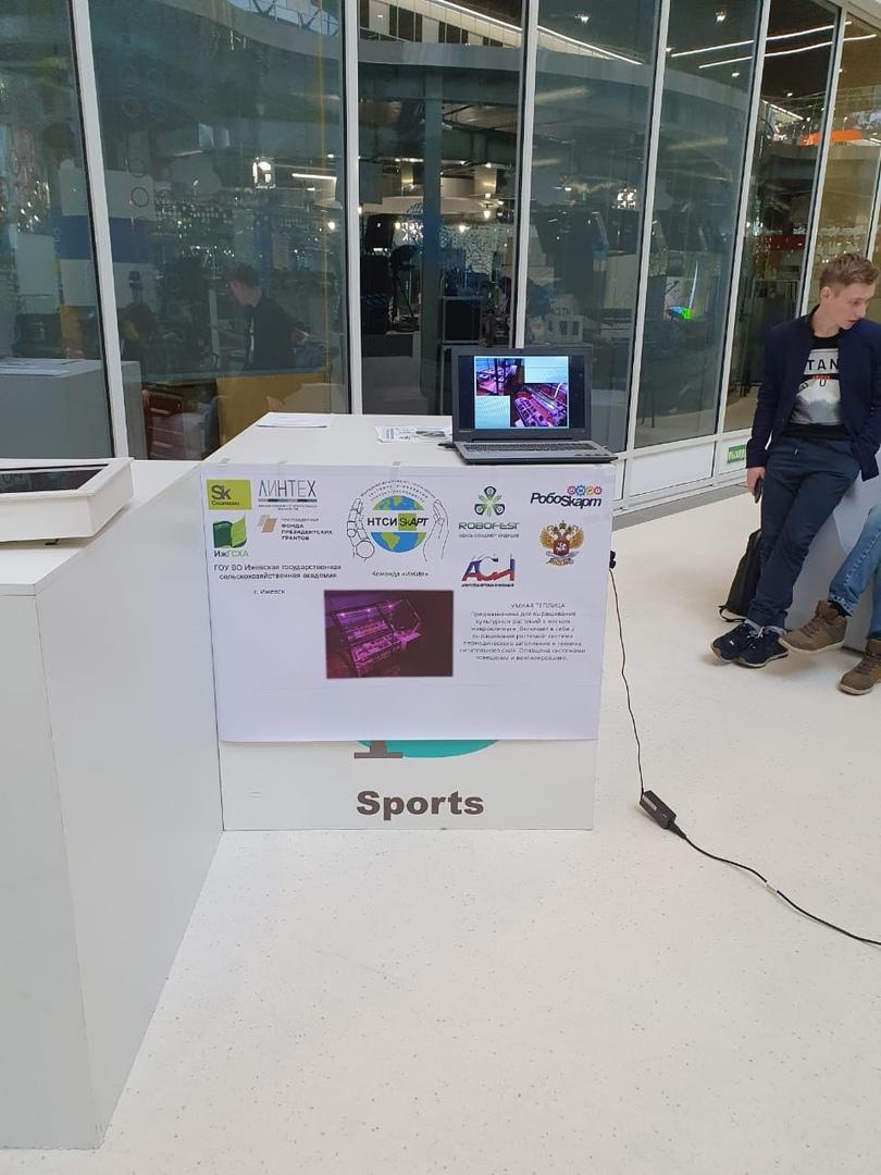Международный научно-технический системно–инженерный конкурс-акселератор детских и молодежных инновационных проектов «НТСИ-SkАРТ», изображение №9