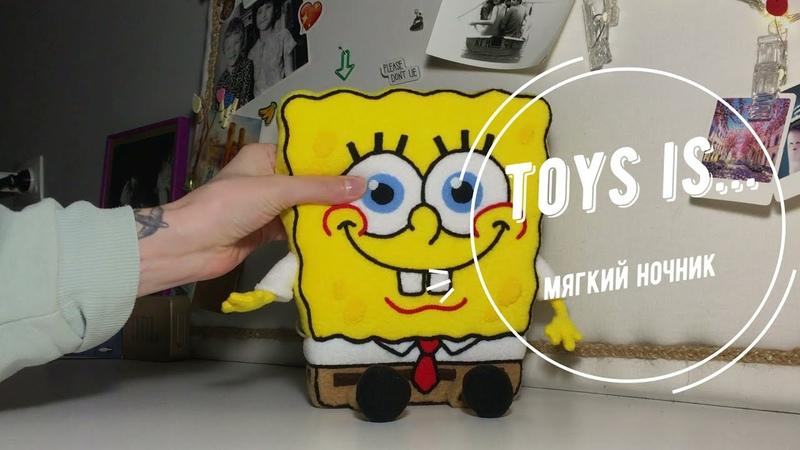 Мягкий ночник Toys is Спанч Боб Губка Боб Квадратные штаны Игрушка
