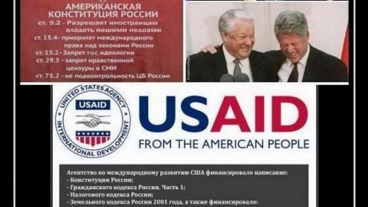88 тысяч наших граждан прошли обучение в США для целей управления России как американской колонии