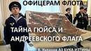 Офицерам Флота. Тайна Гюйса и Андреевского Флага АЗ БУКА ИЗТИНЫ.
