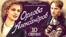 Орлова и Александров 10 серия Весь сериал