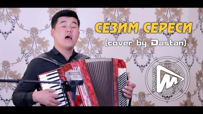 СЕЗИМ СЕРЕСИ Дастан Садыралы уулу cover by Dastan