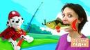 Рыбалка и игрушки из мультиков - Щенячий патруль и Герои в масках - Видео для детей Детский садик