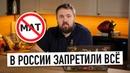 В России запретили мат, почти запретили соц. сети и отменили тайну связи - пой