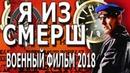 ШИКАРНЫЙ ФИЛЬМ! Я ИЗ СМЕРШ Российский военный фильм 2018