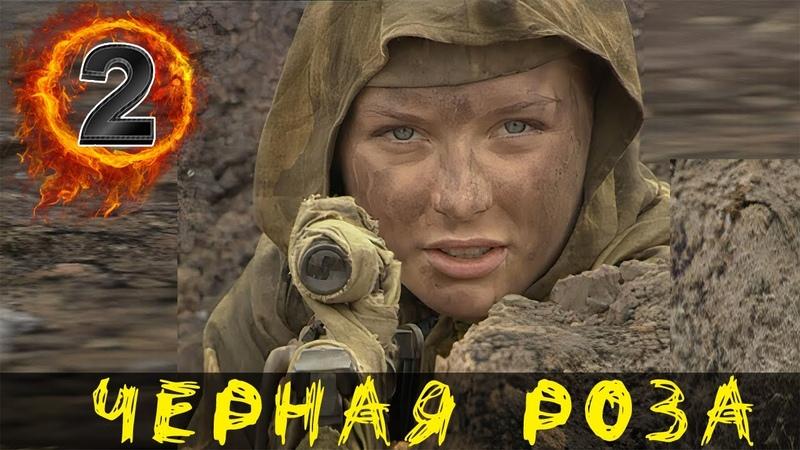 Нашумевший фильм о легендарном снайпере 2 Черная Роза Внимание говорит Москва Русские детективы