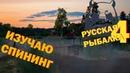 Русская рыбалка 4 ► Изучаю спининг.