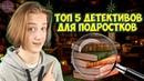 Детективы для подростков - ТОП 5 книг проверенных временем!