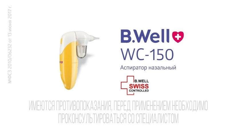 Электронный аспиратор WC 150 очистит нос освободит дыхание