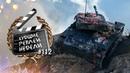 Новогодние Ёлки! - ХРН №112 World of Tanks
