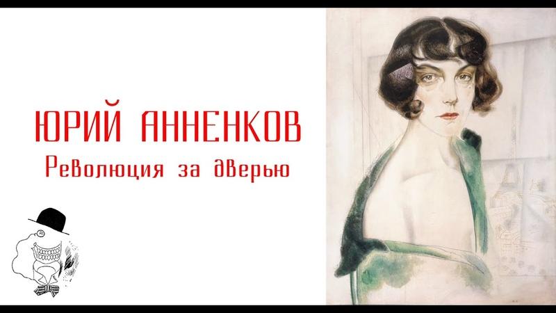 Юрий Анненков Революция за дверью Музей русского импрессионизма Февраль 2020
