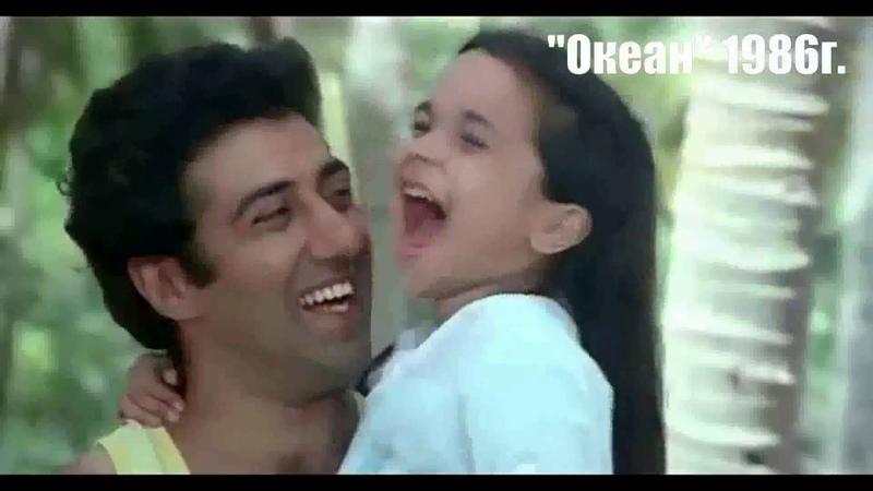 Samundar. Песня Океан Индия, Санни Деол, Бэби Гудду,Song Ocean India, Sunny DEOL, Baby Guddu