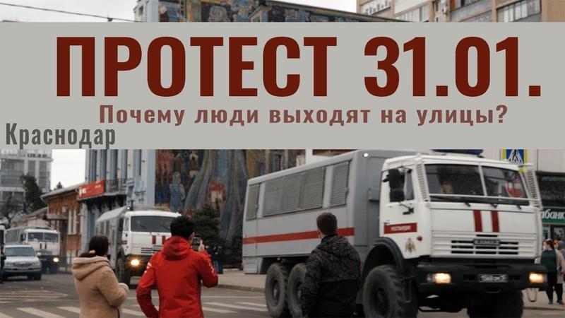 Протест 31.01. в Краснодаре. Почему люди выходят на улицы