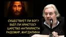 ✅ Н.Левашов Есть ли бог Был ли Христос Царство антихриста, Радомир, Магдалина, Катары и т.д.
