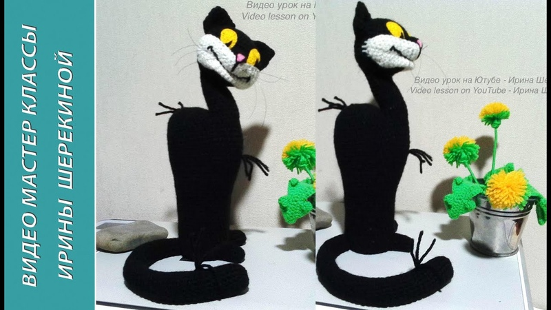 Черный кот Котенок Гав ч 1 Black cat Kitten Gav p 1 Amigurumi Амигуруми