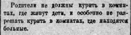 Долой рукопожатия, или как боролись с эпидемиями в начале ХХ века в Иркутске, изображение №5