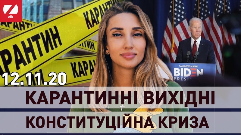 @Ольга Шарий | Карантин не для всіх. Вплив Байдена на Україну | 12.11.20