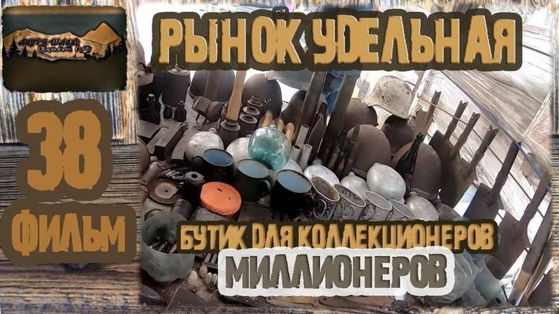 Рынок Удельная.Бутик для Коллекционеров, МИЛЛИОНЕРОВ .Коп по войне . Рай для копаря