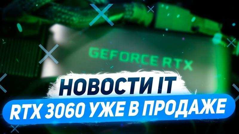 RTX 3060 на 12 ГБ в продаже за 800 ЕВРО TSMC и 3 нанометра
