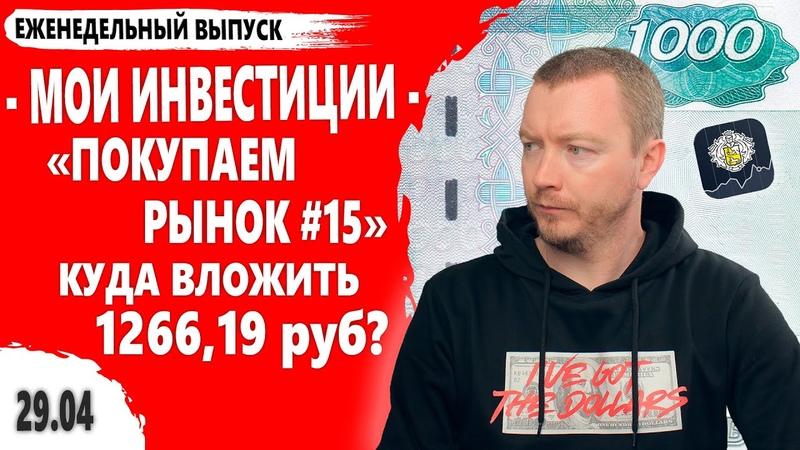 Куда вкладывать деньги во время роста рынков Инвестиции 1000 рублей Покупаем рынок 15 выпуск