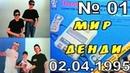 Мир Денди №01 ТК Премьер , 02.04.1995 год HDтитры ver.2