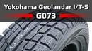 Yokohama Geolandar I/T-S G073 обзор